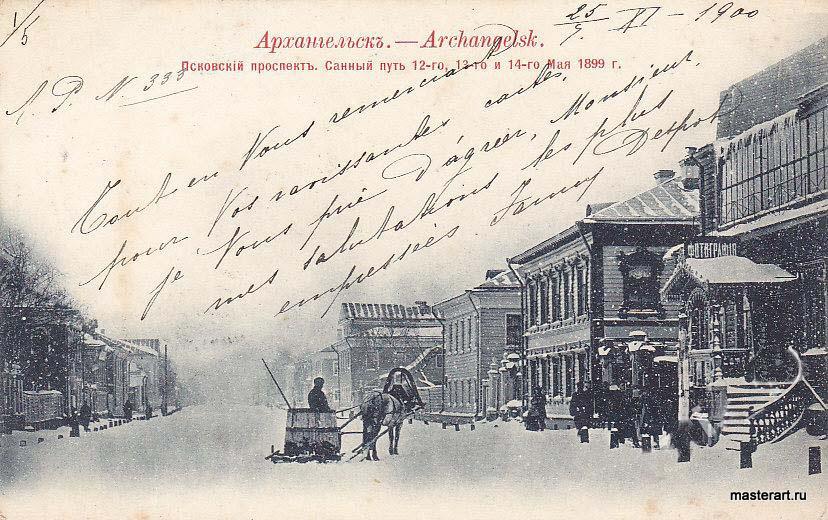 архан-ск