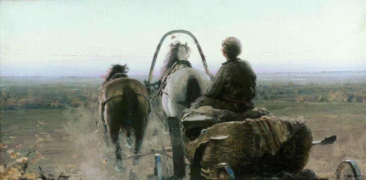 Обратный путь 1896
