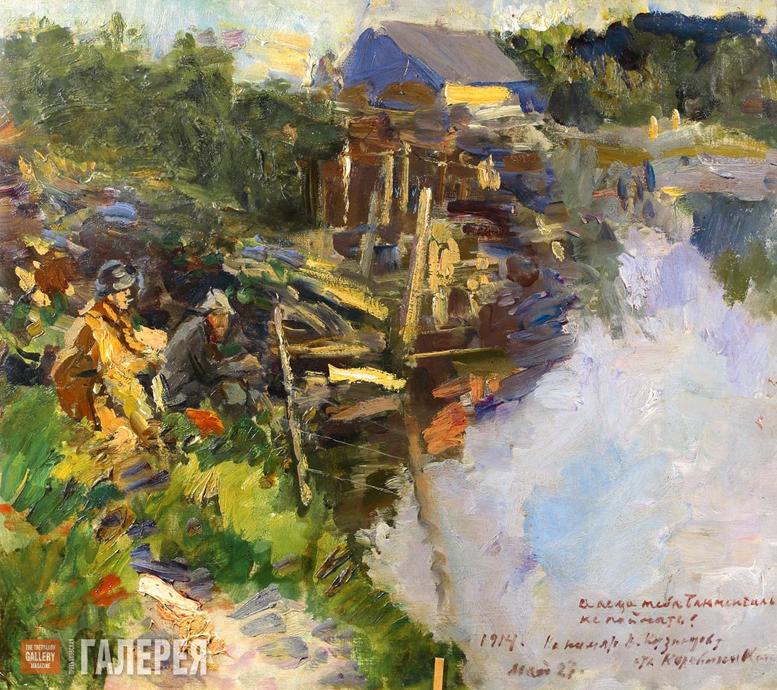 Коровин Рыбаки 1914