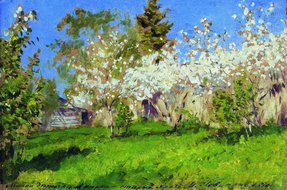 Левитан ИИ Цветущие яблони 1896 бкм 18х25 Частное собрание