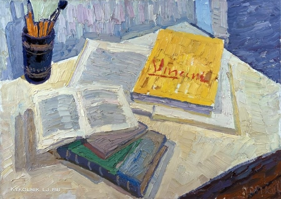 Попков Натюрморт с книгами и кистями 1960